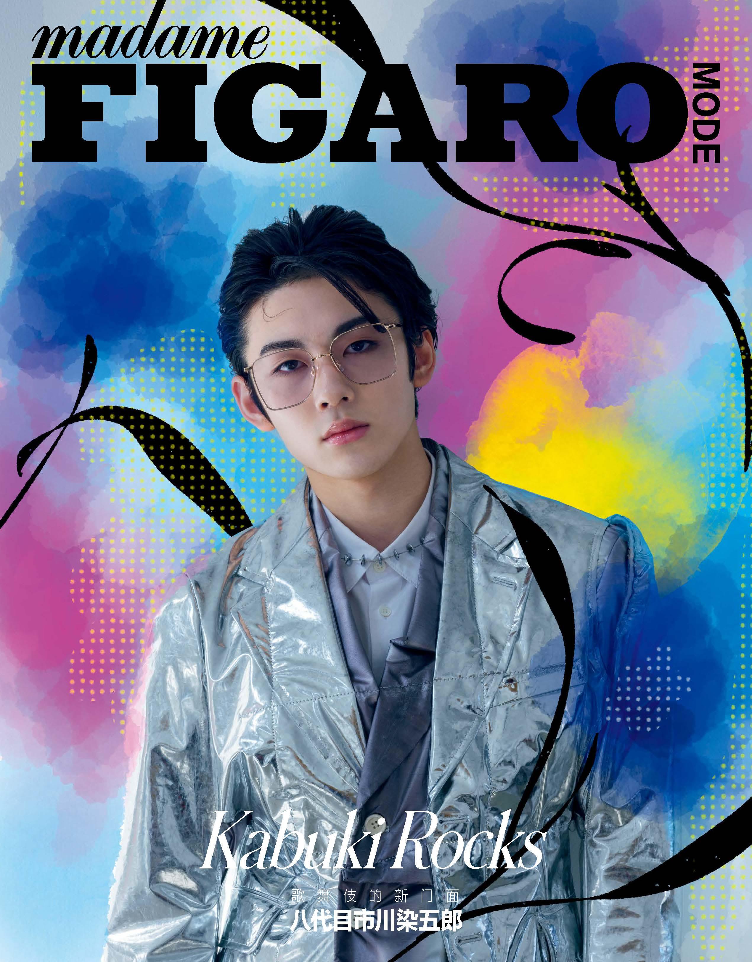 Madame Figaro MODE 3月号